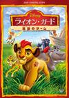 ライオン・ガード 最強のチーム [DVD]