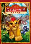 ライオン・ガード 生命の大地 [DVD]