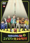 クレヨンしんちゃん外伝 シーズン1 エイリアンvs.しんのすけ [DVD]