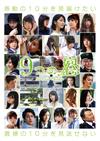 9つの窓 [DVD] [2017/06/28発売]