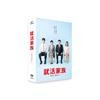 就活家族〜きっと、うまくいく〜 DVD-BOX〈5枚組〉 [DVD] [2017/08/02発売]
