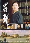古都 [DVD] [2017/06/02発売]