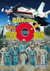 冒険ファミリー ここは惑星0番地 DVD-BOX デジタルリマスター版〈3枚組〉 [DVD] [2017/07/12発売]