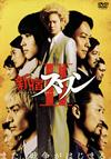 新宿スワンII [DVD] [2017/07/04発売]