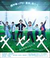 キセキ-あの日のソビト- [Blu-ray]