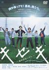 キセキ-あの日のソビト- [DVD]