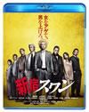 新宿スワン スペシャル・プライス [Blu-ray] [2017/07/04発売]