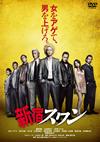 新宿スワン スペシャル・プライス [DVD] [2017/07/04発売]