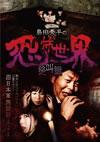 島田秀平の恐怖世界〜絶叫編〜 [DVD]