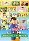 NHKおかあさんといっしょ メモリアルPlus〜あしたもきっと だいせいこう〜 [DVD] [2017/06/07発売]