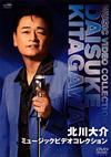 北川大介 / ミュージックビデオコレクション [DVD]