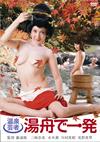 温泉芸者 湯舟で一発 [DVD]