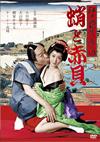 江戸艶笑夜話 蛸と赤貝 [DVD]