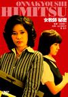女教師 秘密 [DVD]