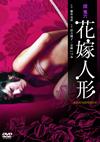 団鬼六 花嫁人形 [DVD]