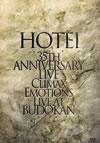 布袋寅泰/HOTEI 35th ANNIVERSARY LIVE Climax Emotions〜Live at 武道館〜〈初回限定盤・3枚組〉 [Blu-ray] [2017/06/28発売]