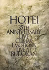 布袋寅泰/HOTEI 35th ANNIVERSARY LIVE Climax Emotions〜Live at 武道館〜〈2枚組〉 [Blu-ray] [2017/06/28発売]