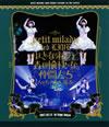petit milady / 3rd LIVE 小さな淑女と森の愉快な仲間たち〜ムッチュ☆森へ還る〜 [Blu-ray]