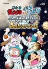 忍たま乱太郎の宇宙大冒険 withコズミックフロント☆NEXT 太陽系の段・月の段 [DVD]
