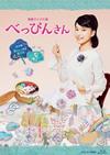 連続テレビ小説 べっぴんさん 完全版 ブルーレイBOX3〈5枚組〉 [Blu-ray] [2017/06/23発売]