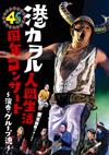 〈港カヲル 人間生活46周年コンサート〉映像作品&ライヴCD発売を記念したインストア・イベント開催