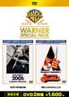 2001年宇宙の旅/時計じかけのオレンジ ワーナー・スペシャル・パック〈初回仕様・2枚組〉 [DVD] [2017/07/05発売]