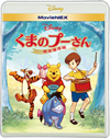 くまのプーさん 完全保存版 MovieNEX〈2枚組〉 [Blu-ray]