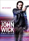 ジョン・ウィック〈期間限定価格版〉 [DVD]