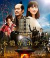 本能寺ホテル スタンダード・エディション [Blu-ray]