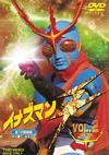 イナズマンF VOL.2〈2枚組〉 [DVD] [2017/07/12発売]