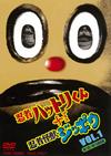 忍者ハットリくん+忍者怪獣ジッポウ VOL.1〈2枚組〉 [DVD] [2017/07/12発売]