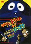 忍者ハットリくん+忍者怪獣ジッポウ VOL.2〈2枚組〉 [DVD] [2017/07/12発売]