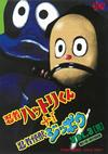 忍者ハットリくん+忍者怪獣ジッポウ VOL.3 [DVD] [2017/07/12発売]