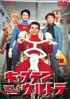 キャプテンウルトラ VOL.1〈2枚組〉 [DVD] [2017/07/12発売]