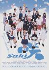 映画 咲-Saki- [DVD]