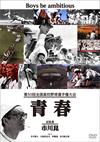 市川 崑監督のドキュメント映画『第50回全国高校野球選手権大会 青春』が初めてDVD化
