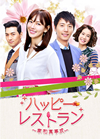 ハッピー・レストラン〜家和萬事成〜 DVD-BOX5〈8枚組〉 [DVD]