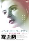 イングリッド・バーグマン〜愛に生きた女優〜 [DVD] [2017/07/05発売]