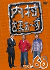 内村さまぁ〜ず vol.68 [DVD] [2017/07/26発売]