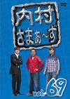 内村さまぁ〜ず vol.69 [DVD] [2017/07/26発売]