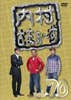 内村さまぁ〜ず vol.70 [DVD] [2017/07/26発売]