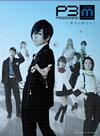 舞台 PERSONA 3 the Weird Masquerade〜碧空の彼方へ〜〈2枚組〉 [DVD] [2017/08/23発売]