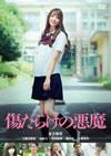 傷だらけの悪魔 [DVD] [2017/07/05発売]
