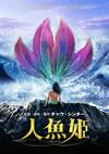 人魚姫 [DVD] [2017/07/05発売]