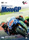 2017 MotoGPTM 公式DVD Round2 アルゼンチンGP [DVD]