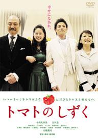 トマトのしずく [DVD] [2017/08/02発売]