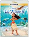 モアナと伝説の海 MovieNEX〈2枚組〉 [Blu-ray] [2017/07/05発売]