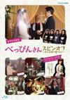 連続テレビ小説 べっぴんさん スピンオフ〜愛と笑顔の贈りもの〜 [Blu-ray] [2017/07/21発売]