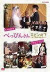 連続テレビ小説 べっぴんさん スピンオフ〜愛と笑顔の贈りもの〜 [DVD] [2017/07/21発売]