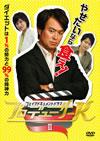 フェイクドキュメントドラマ プロデューサーKII [DVD] [2017/07/07発売]